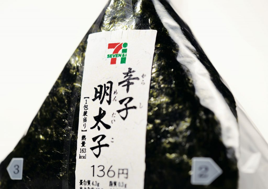 7-11 Porduct Packages (Salty Fish Onigiri)