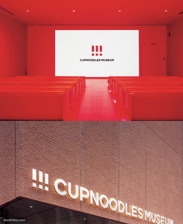 Cupnoodles Museum, Architecture