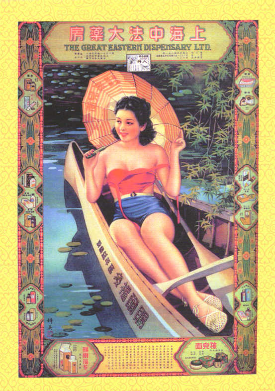 Vintage Chinese Pin Up Girl Poster Artist Unknown 1970-1980