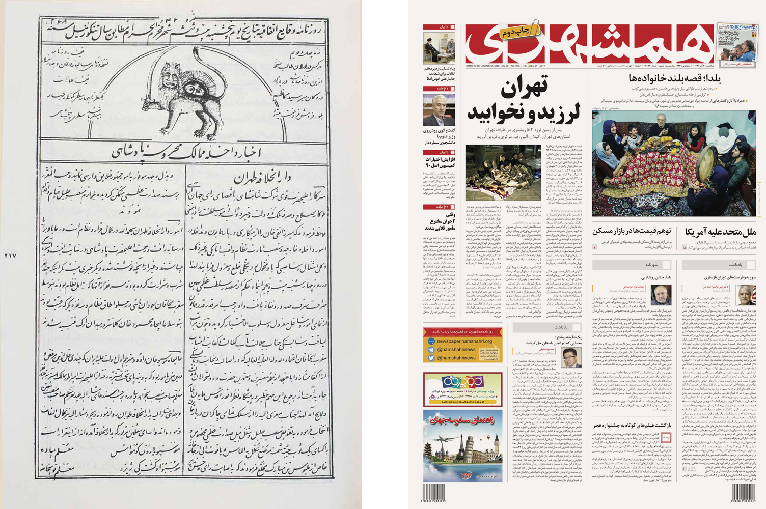 Left: Vaqaye-Ettefaghiye, the second Iranian newspaper published on 1851 Right: Hamshahri, one of the current newspapers in Iran