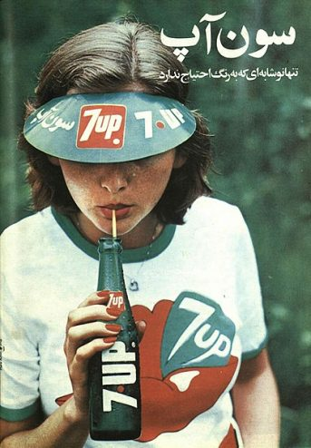 416px-7_up_advertising_-_sepid-o-siyah_magazine_white__black_issue_1095_31_january_1979_in_persian