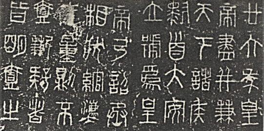 Seal Script from Qin dynasty, c.221 BC. Wikimedia.org.