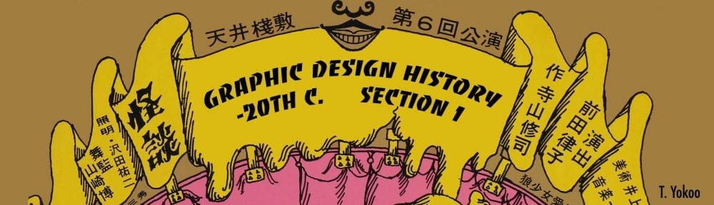Graphic Design Hist-20th C. (FW2018-S1)