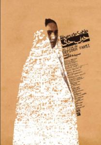 Dream of Dust | 2003  Film poster 100 X 70 cm Silk screen