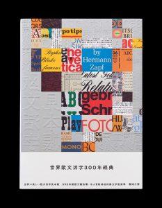 _wang-zhi-hong-graphic-design-itsnicethat-1