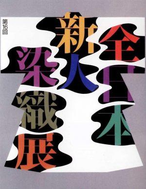 Kimono Exhibition, 1991
