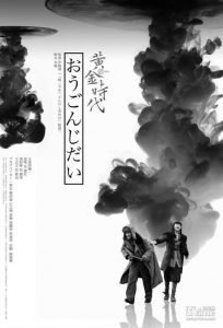"Huang Hai – ""The Golden Era"" 2014 – Japanese poster"
