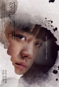 "Huang Hai – ""The Golden Era"" 2014 – Korean poster"