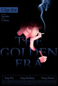"Huang Hai – ""The Golden Era"" 2014 – French poster"