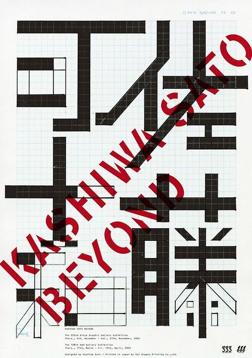 BEYOND: KASHIWA SATO - Book 1, 2004 November