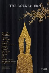 "Huang Hai – ""The Golden Era"" 2014 – US poster"