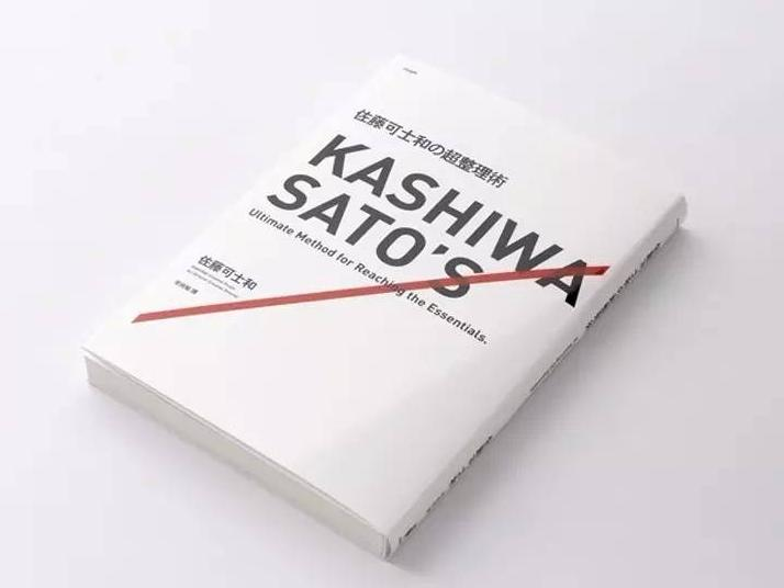 KASHIWA SATO'S Ultimate Method for Reaching the Essentials - Book 1, September 2007